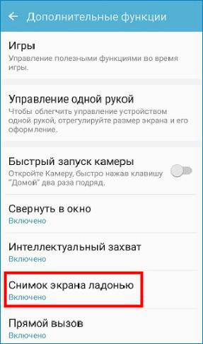 Активировать снимок ладонью на Samsung Galaxy A3