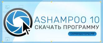 Ashampoo Snap 10 скачать бесплатно