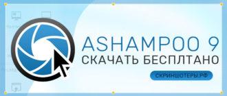 Ashampoo Snap 9 скачать бесплатно