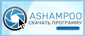 Ashampoo Snap скачать программу бесплатно