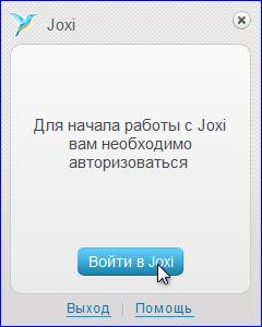 Авторизоваться в Joxi на Windows XP
