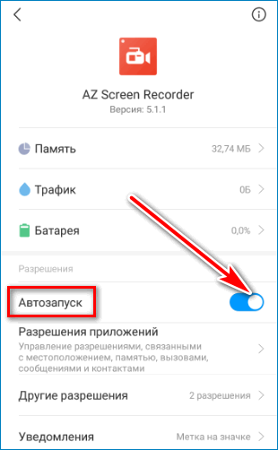 Автозапуск AZScreen Recorder