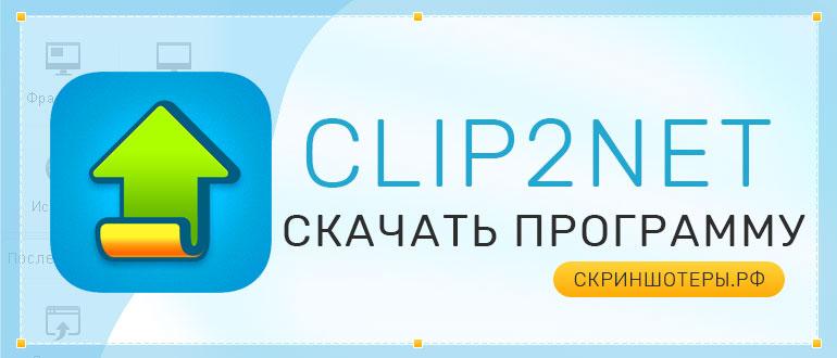 Clip2Net скачать программу бесплатно