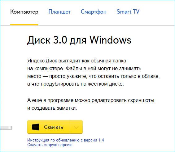 Диск Яндекс для Скриншота