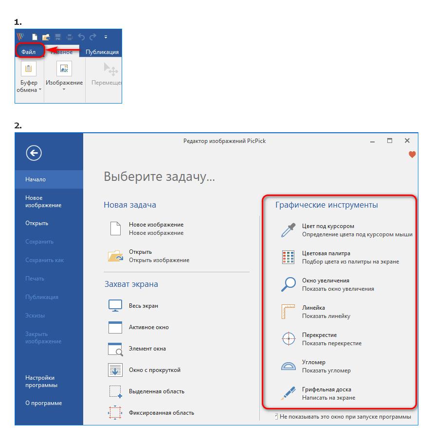Доступ к графическим инструментам в PicPIck