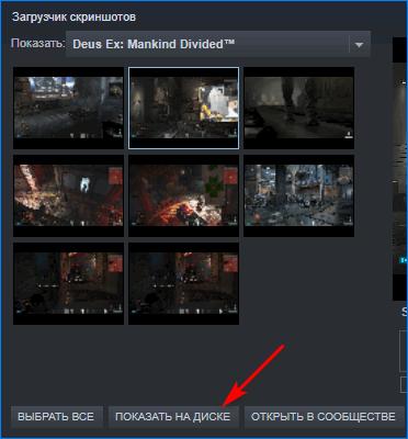 Доступ к скриншотам на компьютере