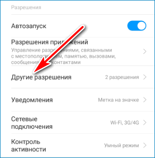 Другие разрешения AZScreen Recorder