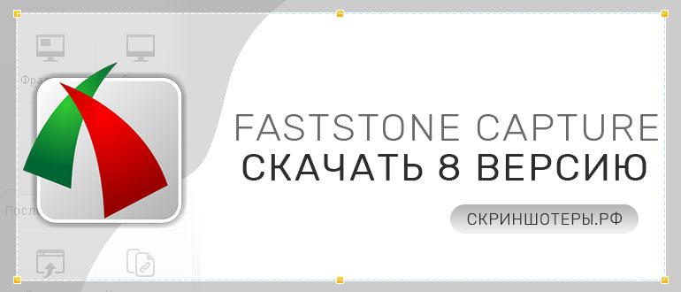 FastStone Capture 8 скачать бесплатно