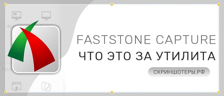 FastStone Capture — что это за программа и как ей пользоваться