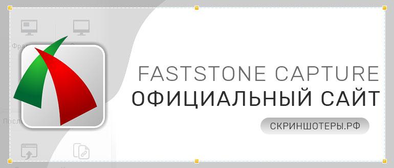 FastStone Capture официальный сайт