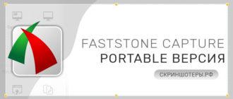 FastStone Capture Portable скачать бесплатно