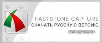FastStone Capture скачать бесплатно на русском языке