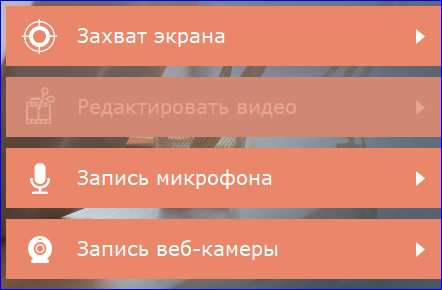 Функции Movavi Screen Capture Studio