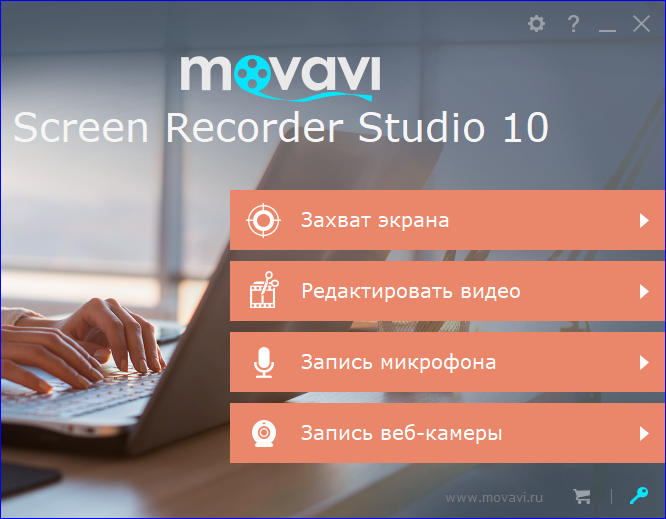 Функции MovaviScreen Recorder Studio