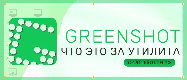 Greenshot что это за программа и зачем нужна