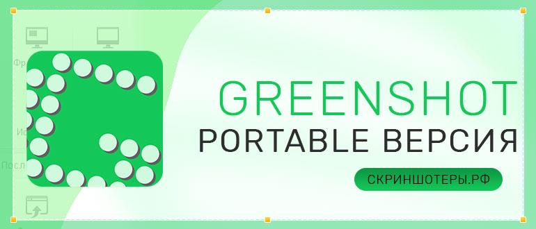Greenshot Portable скачать бесплатно