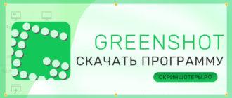 Greenshot скачать программу бесплатно