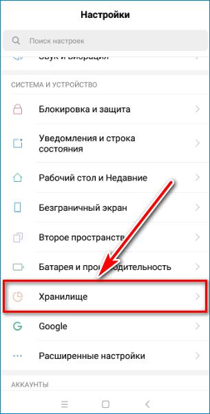 Хранилище Android