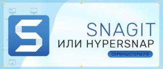 Hypersnap или Snagit — сравнение программ
