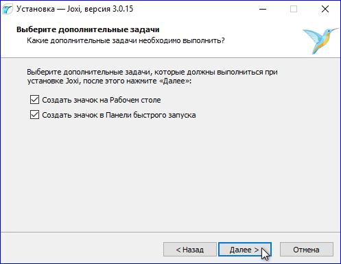 Иконка Joxi в Windows 7