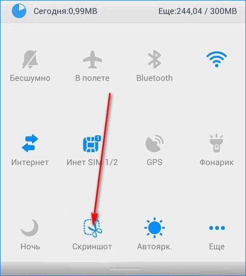 Иконка Скриншота в панели быстрого доступа в Хонор 8