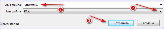 Имя и тип файла в Greenshot