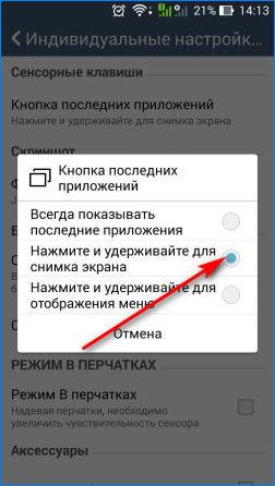 индивидуальные настройки смартфона для создания скриншота