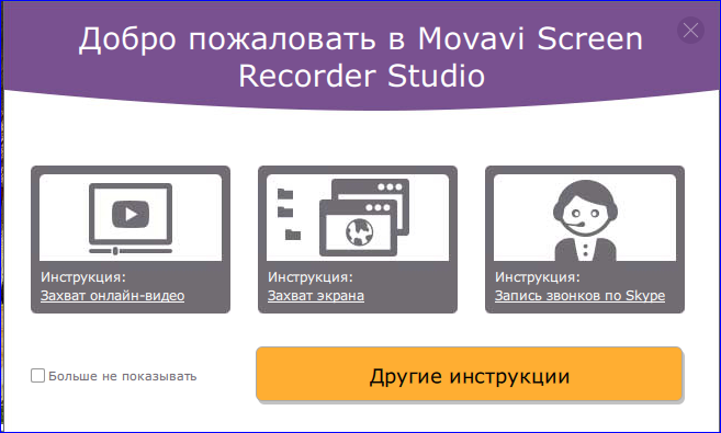 Инструкция по использованию Movavi Screen Studio