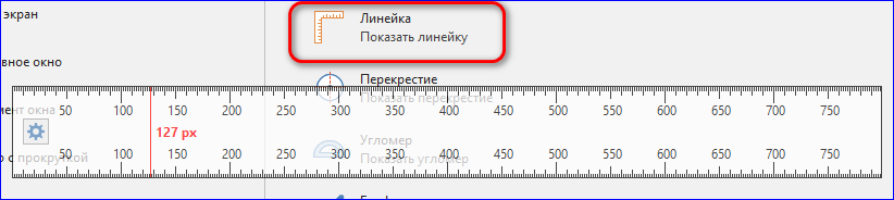 Инструмент линейка в PicPick
