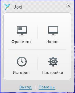Интерфейс Joxi