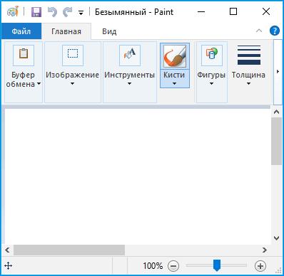Интерфейс Paint