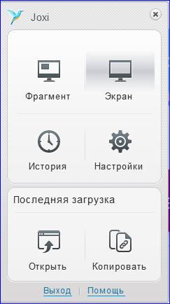 Интерфейс программы Joxi