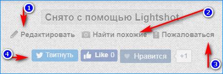 Используем дополнительный функционал в Lightshot