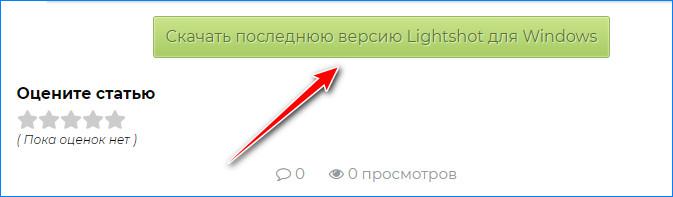 Используем ссылку для скачивания Lightshot