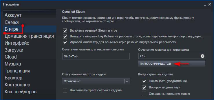 Изменение папки сохранения скриншотов в Windows