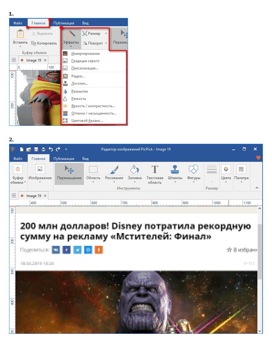 Изменение параметров изображения в PicPick