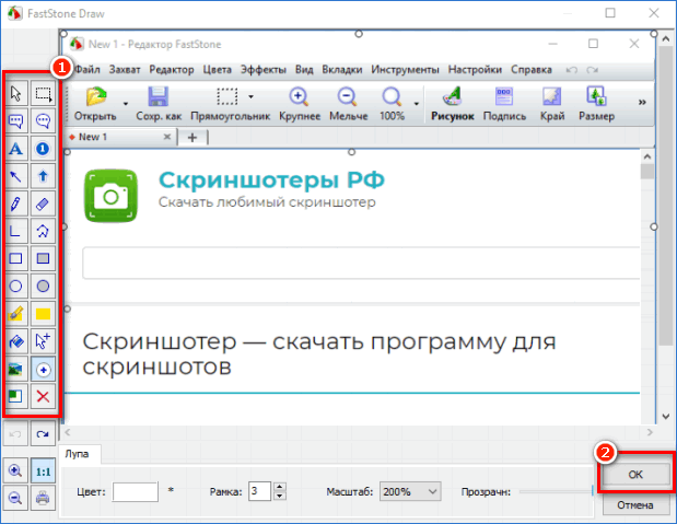 Изменение скриншота в FastStone Capture