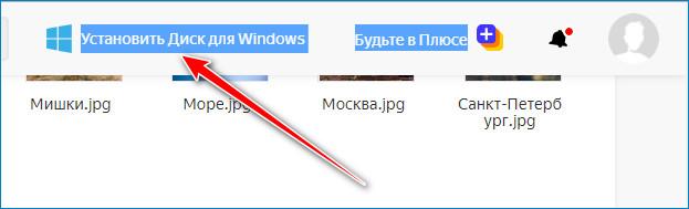 Яндекс для Скриншота