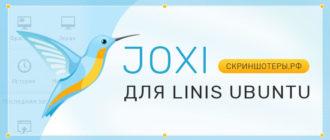 Joxi для Linux Ubuntu — скачать бесплатно