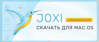 Joxi для Mac OS — скачать бесплатно