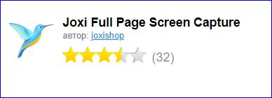 Joxi для скриншотов в Яндекс браузере