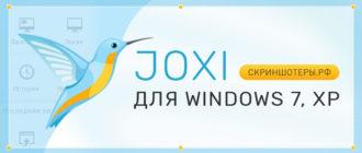 Joxi для Windows 7- XP скачать бесплатно