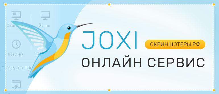 Joxi — онлайн сервис скриншотов