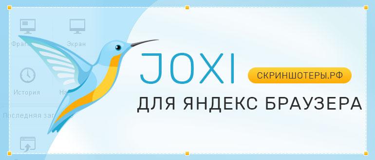 Joxi — расширение для Яндекс Браузера