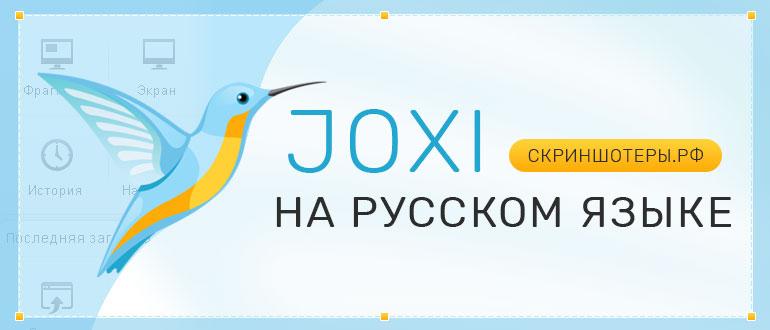 Joxi — скачать бесплатно на русском языке