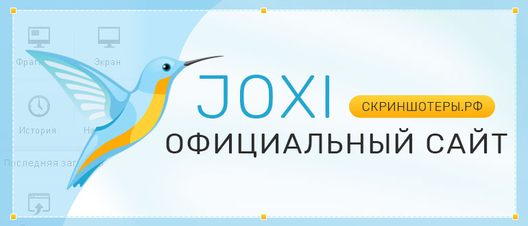 Joxi ru — официальный сайт