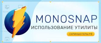Как пользоваться программой Monosnap
