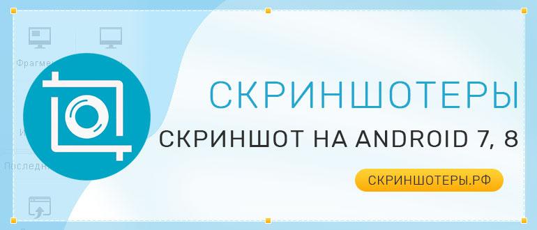 Как сделать скриншот на Андроид 7 и 8