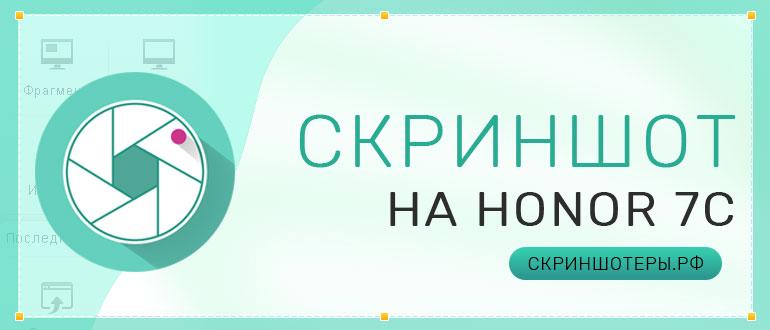 Как сделать скриншот на Хонор 7С