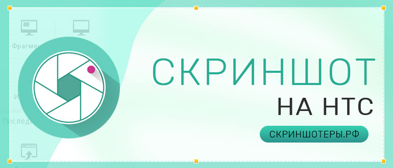 Как сделать скриншот на HTC